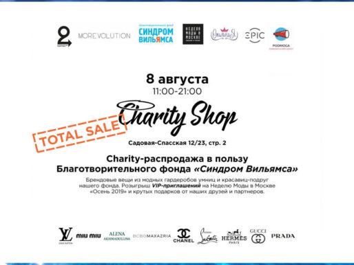 Charity Garage Sale в поддержку людей с синдромом Вильямса
