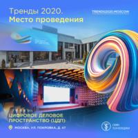 Первый международный форум: Эстетическая медицина будущего, тренды 2020