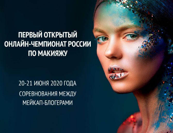 Первый Открытый онлайн-чемпионат России по макияжу 2020